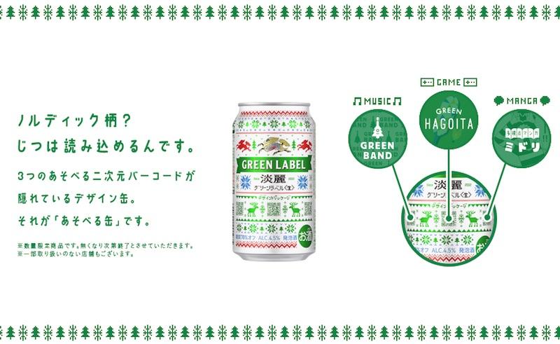 冬のあそべる缶キャンペーン|キリン 淡麗グリーンラベル