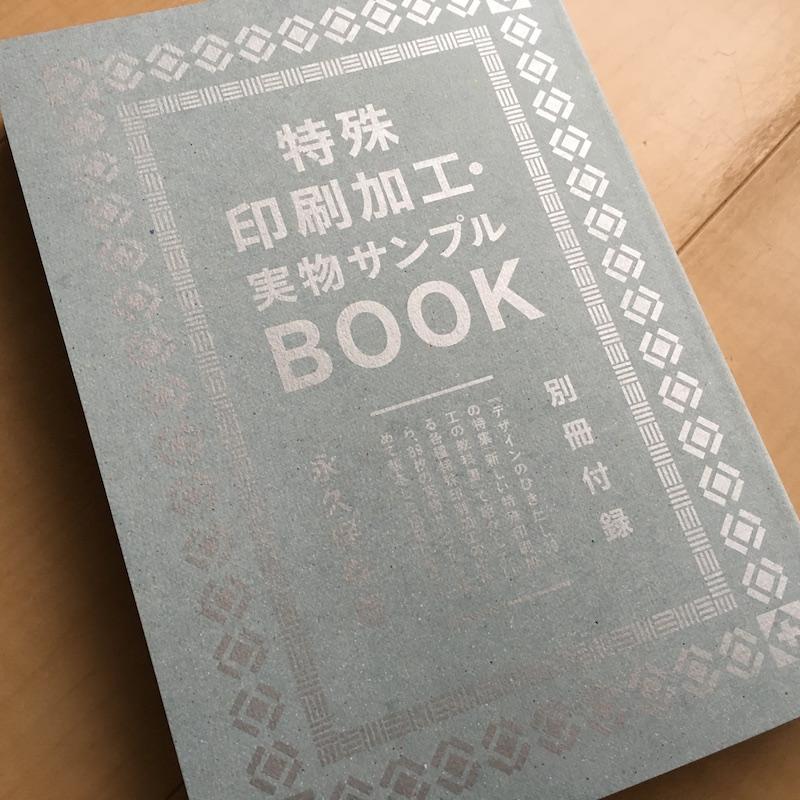 新しい特殊印刷加工の教科書|デザインのひきだし 30