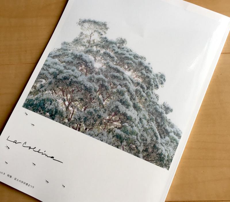 たねやとクラブハリエによる無料冊子「La Collina(ラ・コリーナ)」2017 vol.9
