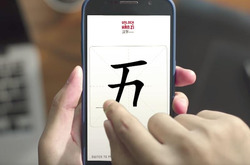 AirAsia - Unlock Han Zi Mobile Application