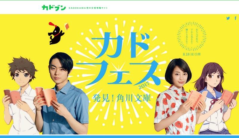 カドフェス 2017 発見!角川文庫
