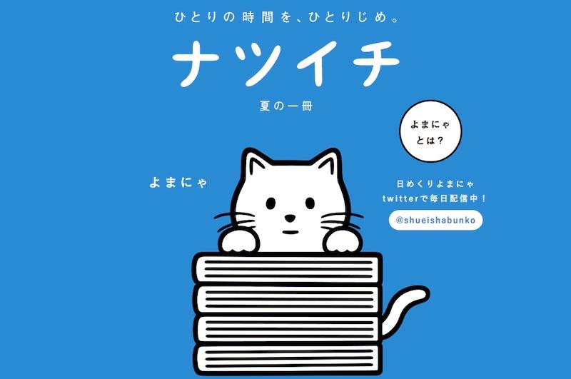 ナツイチ - 集英社文庫 40th