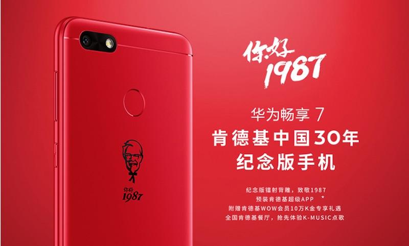 肯德基中国30年纪念版手机