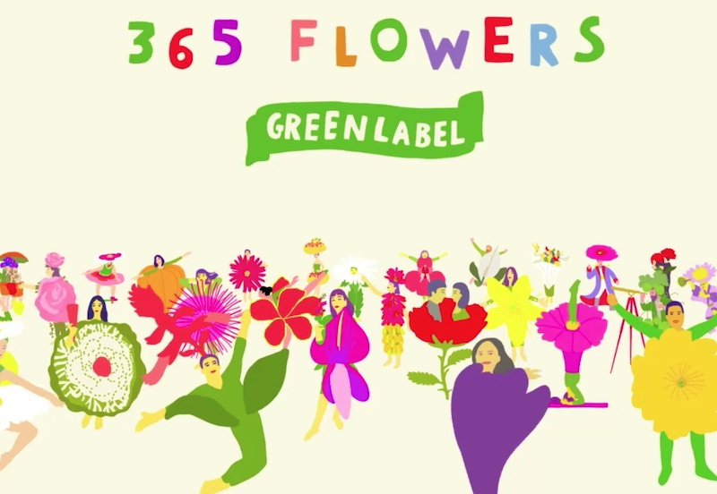 365 FLOWERS by 淡麗グリーンラベル