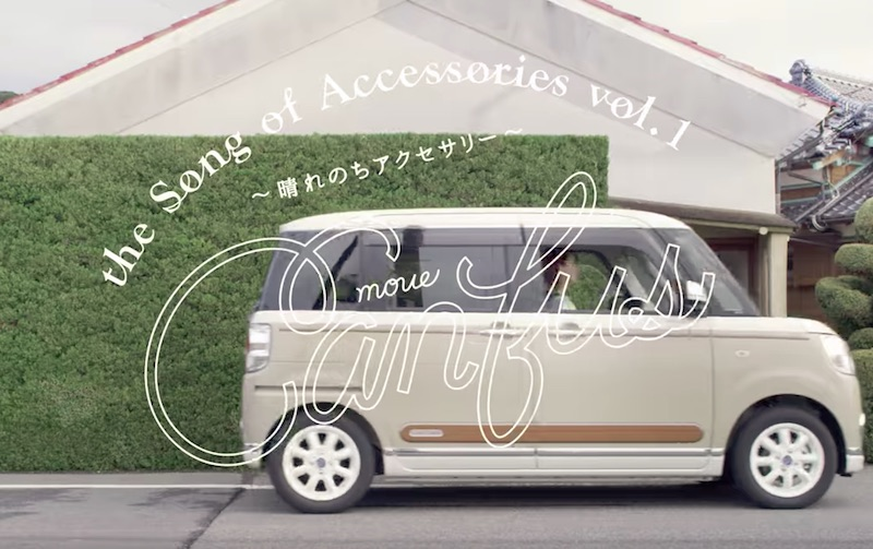 the song of accessories vol.1 〜晴れのちアクセサリー〜