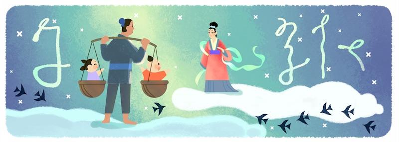 Google 旧暦の七夕ロゴに!