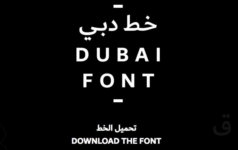 The Dubai Font