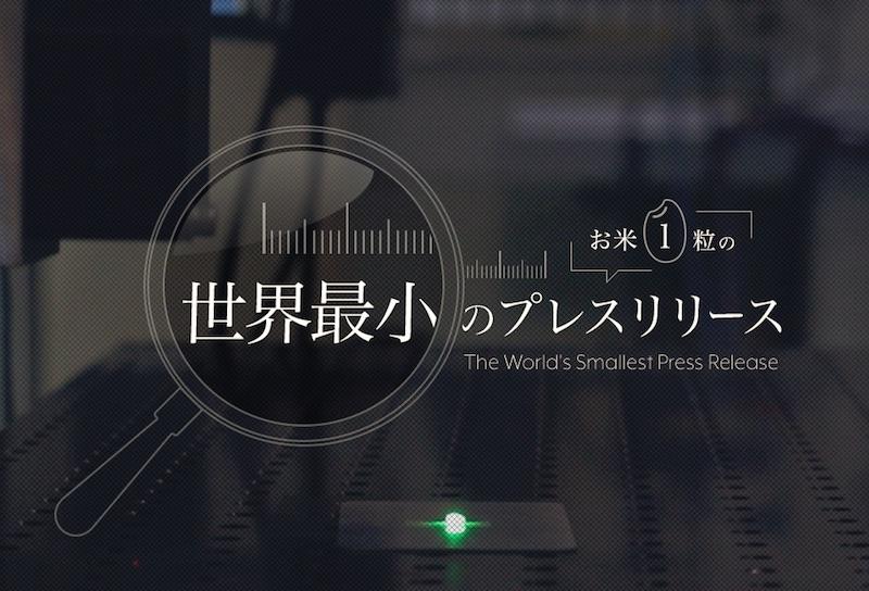 世界最小のプレスリリース / PR TIMES