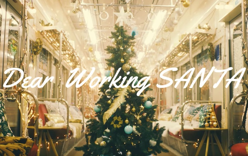 Dear Working SANTA【毎日を頑張ってる大人たちへ】