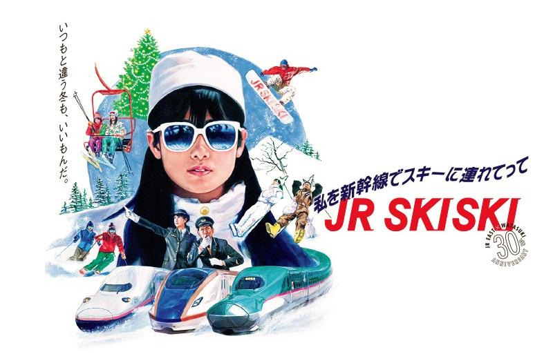 JR SKISKI2017-2018キャンペーン