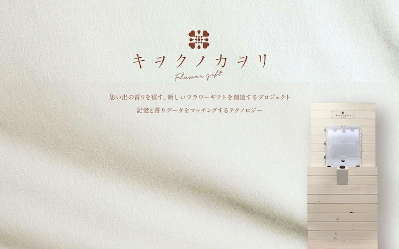 キヲクノカヲリ Flower Giftプロジェクト