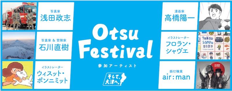 Otsu Festival