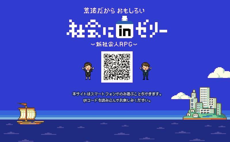 社会にinゼリー - 新社会人RPG