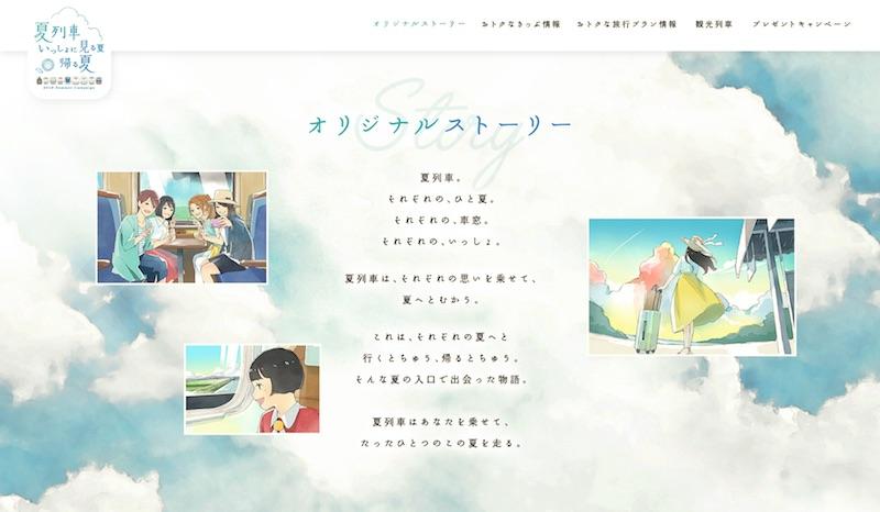 夏列車 いっしょに見る夏 帰る夏 2018 Summer Campaign JR西日本