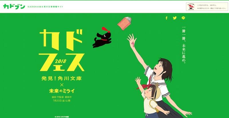 カドフェス 2018 発見!角川文庫