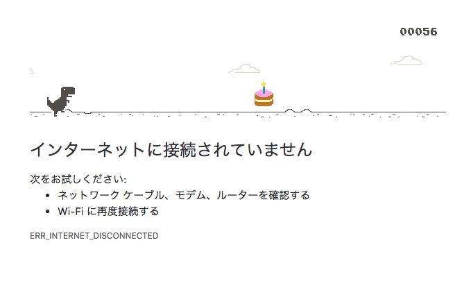 Chromeブラウザ10周年で、オフライン恐竜ゲームもアニバーサリー仕様に