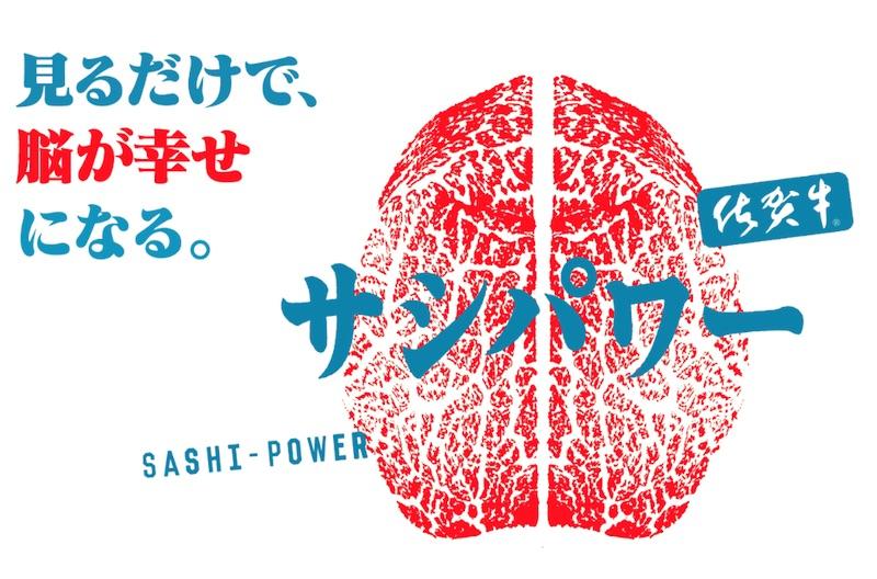佐賀牛のサシパワー