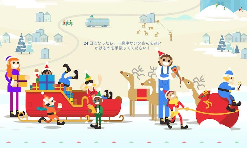 サンタ村 — Google サンタを追いかけよう