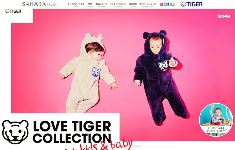 LOVE TIGER COLLECTION FOR KIDS & BABY