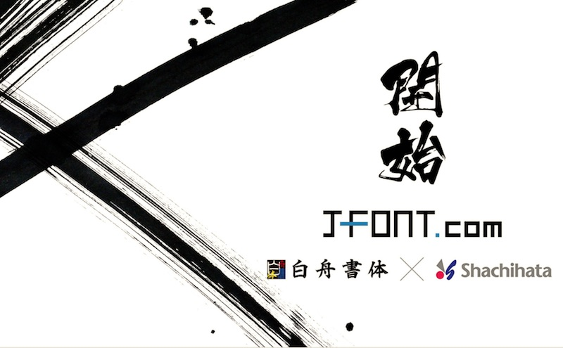 J-Font.com (ジェイフォントドットコム)