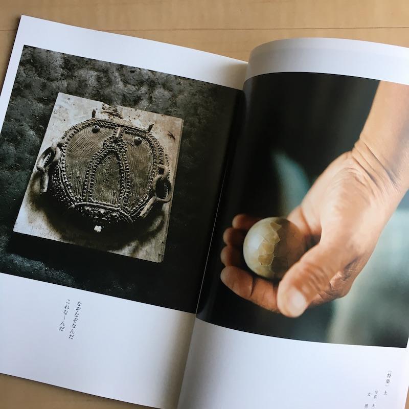 たねやとクラブハリエによる無料冊子「La Collina(ラ・コリーナ)」2019 vol.13