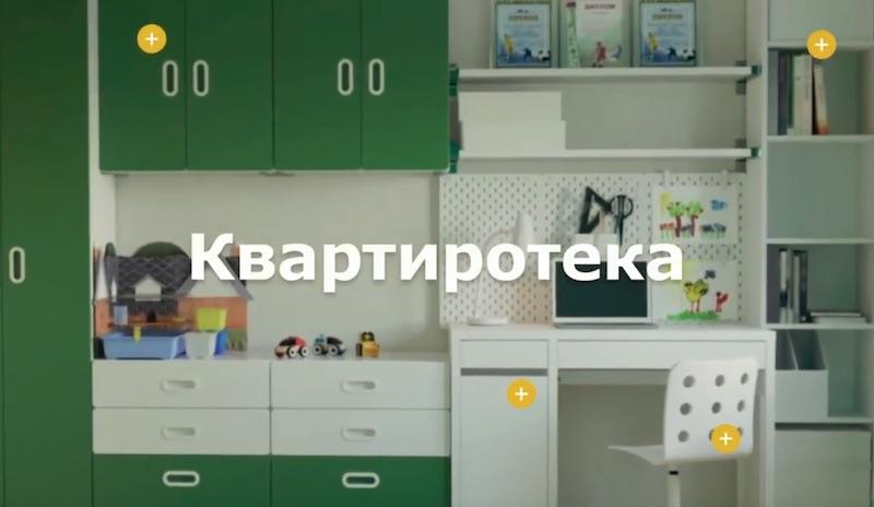 Квартиротека IKEA - подбор дизайн-проектов для хрущёвок