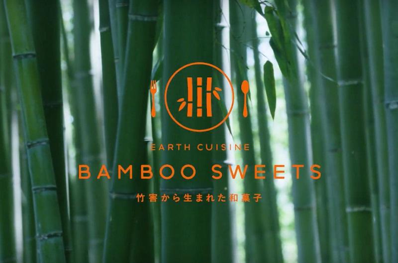 地球料理 Earth Cuisine #2 | BAMBOO SWEETS - 竹害から生まれた和菓子 -