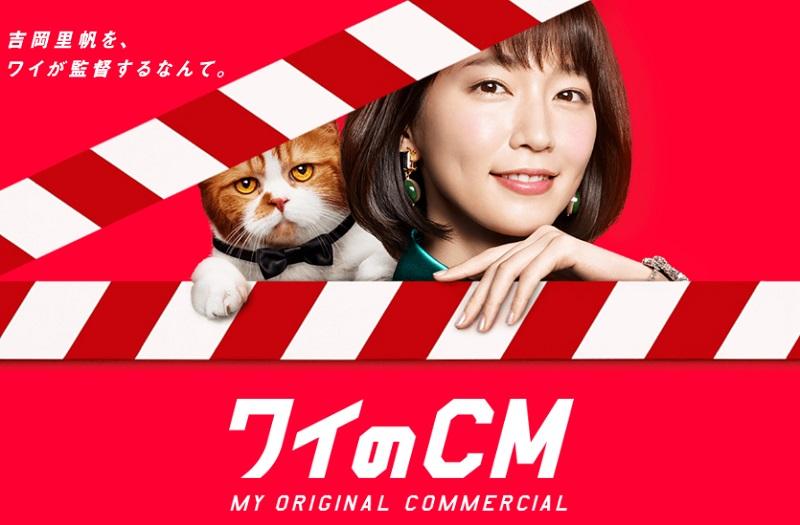 ワイのCM | Y!mobile