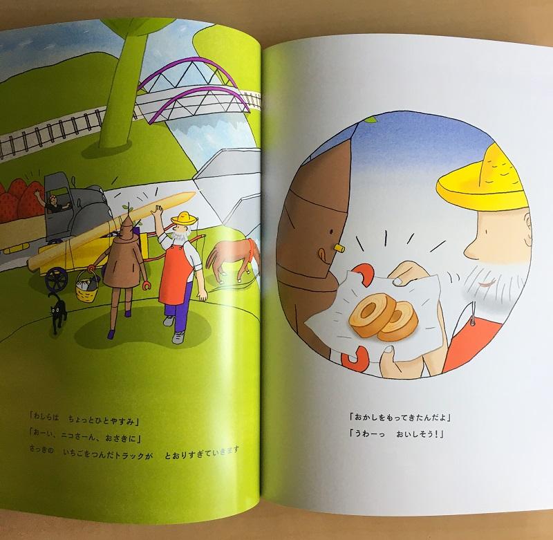 たねやとクラブハリエによる無料冊子「La Collina(ラ・コリーナ)」2020 vol.15