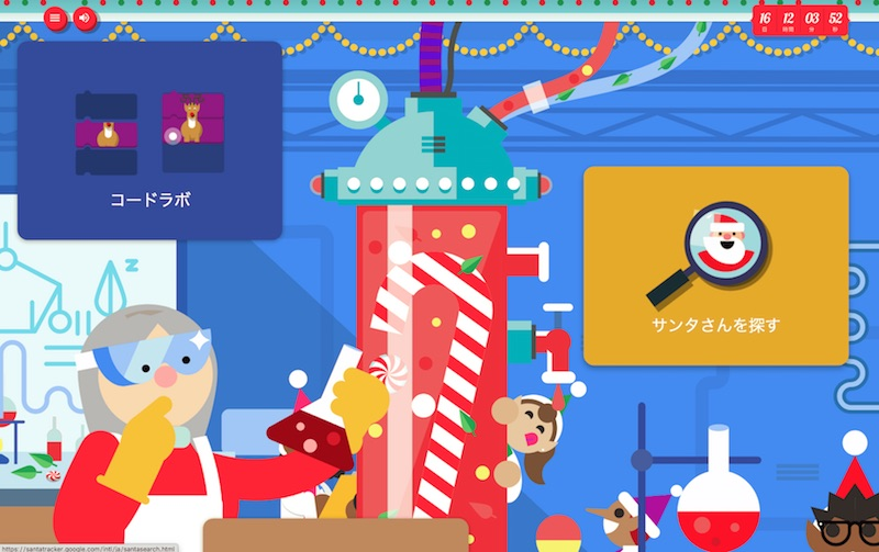 Google サンタを追いかけよう
