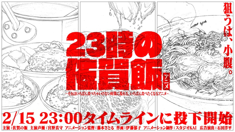 23時の佐賀飯アニメ