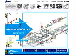 アシックス ラブランニングサイト 東京マラソン2009