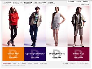 UNIQLO Designers invitation project 2009 S/S