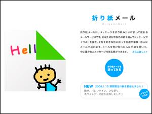 折り紙メール