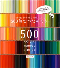 FELISSIMO 500色のえんぴつ
