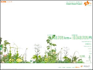 au Smart Sports _ Green Road Project