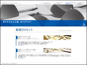 紙選びのヒント | Designer's Paper Forum