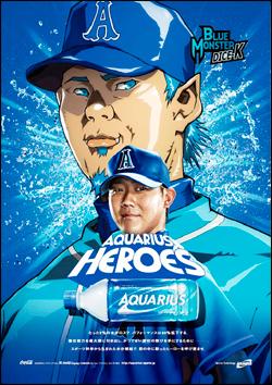 AQUARIUS HEROES - Blue Monster DICE-K