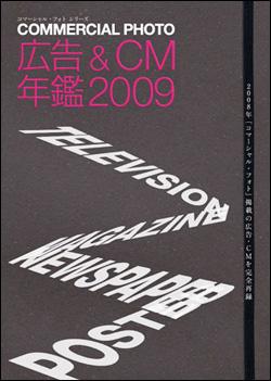 コマーシャル・フォト 広告 & CM年鑑 2009