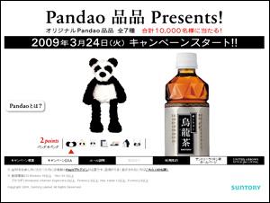Pandao品品 サントリーウーロン茶 × UNITED ARROWS STYLE for LIVING
