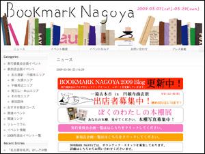 Bookmark Nagoya