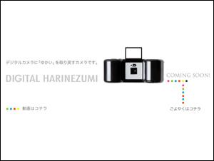 DIGITAL HARINEZUMI