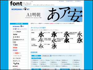フォント専用サイト fontnavi(フォントナビ)