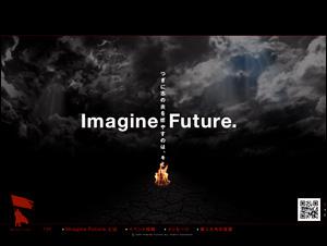 Imaging Future. つぎに志の炎を燃やすのは、キミだ。