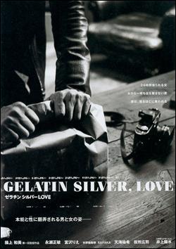 ゼラチン シルバー LOVE