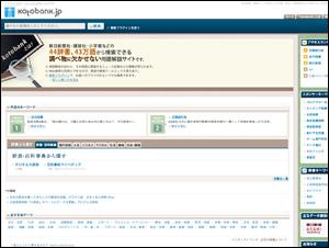 【kotobank】時事問題、ニュースもわかるネット百科事典コトバンク