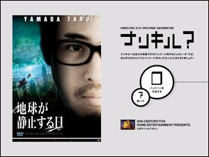 NARIKIRI DVD PACKAGE GENERATOR ナリキル?