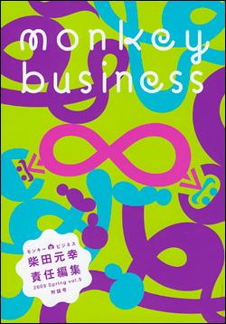 monkey business 2009 Spring vol.5 対話号