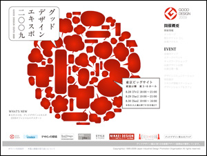 グッドデザインエキスポ2009【GOOD DESIGN EXPO2009】