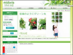 緑のアトリエ 【ミドリエデザイン】